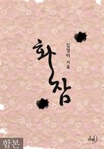 도서 이미지 - [합본] 화잠 (전2권/완결)