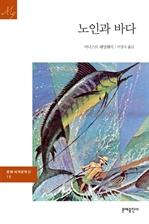 도서 이미지 - 노인과 바다