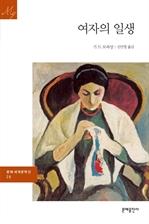 도서 이미지 - 여자의 일생