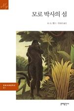 도서 이미지 - 모로 박사의 섬