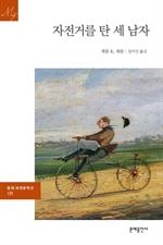 도서 이미지 - 자전거를 탄 세 남자