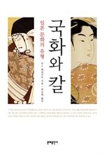 도서 이미지 - 국화와 칼 : 일본 문화의 유형