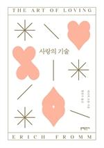 도서 이미지 - 사랑의 기술