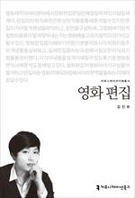 도서 이미지 - 〈커뮤니케이션이해총서〉 영화 편집