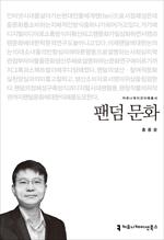 도서 이미지 - 〈커뮤니케이션이해총서〉 팬덤 문화