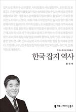 도서 이미지 - 〈커뮤니케이션이해총서〉 한국 잡지 역사