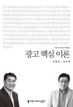 도서 이미지 - 〈커뮤니케이션이해총서〉 광고 핵심 이론