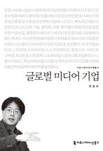도서 이미지 - 〈커뮤니케이션이해총서〉 글로벌 미디어 기업