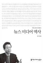 도서 이미지 - 〈커뮤니케이션이해총서〉 뉴스 미디어 역사
