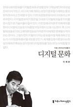 도서 이미지 - 〈커뮤니케이션이해총서〉 디지털 문화