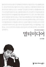 도서 이미지 - 〈커뮤니케이션이해총서〉 멀티미디어