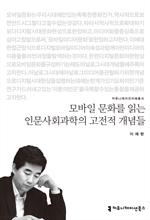 도서 이미지 - 〈커뮤니케이션이해총서〉 모바일 문화를 읽는 인문사회과학의 고전적 개념들