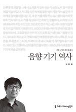 <2013 커뮤니케이션이해총서> 음향 기기 역사