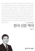 도서 이미지 - 〈커뮤니케이션이해총서〉 한국 신문 역사