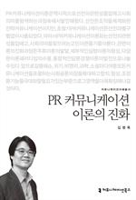 도서 이미지 - 〈커뮤니케이션이해총서〉 PR 커뮤니케이션 이론의 진화