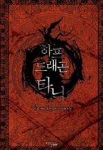 도서 이미지 - [합본] 하프 드래곤 타닉 (전6권/완결)
