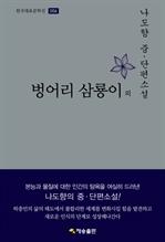도서 이미지 - 한국대표문학선-006 벙어리 삼룡이 외