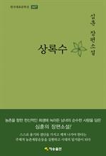 도서 이미지 - 한국대표문학선-007 상록수