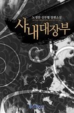 도서 이미지 - 사내대장부 (전4권/완결)