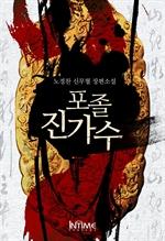 도서 이미지 - 포졸 진가수 (전8권/완결)
