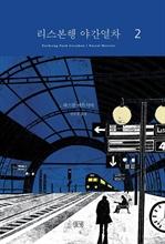 도서 이미지 - 리스본행 야간열차