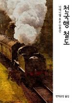 도서 이미지 - 천국행 철도