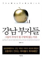 도서 이미지 - 강남 부자들