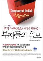 도서 이미지 - 부자들의 음모