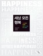 도서 이미지 - 세상 모든 행복