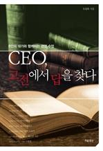 도서 이미지 - CEO, 고전에서 답을 찾다