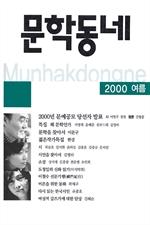 도서 이미지 - 계간 문학동네 2000년 여름호 통권 23호