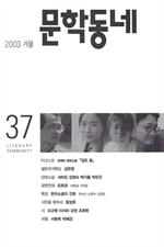 도서 이미지 - 계간 문학동네 2003년 겨울호 통권 37호
