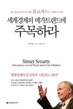 도서 이미지 - 세계경제의 메가트렌드에 주목하라