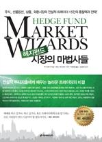 도서 이미지 - 헤지펀드 시장의 마법사들