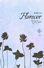 도서 이미지 - Florecer - 꽃피우다