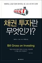 도서 이미지 - 채권 투자란 무엇인가?
