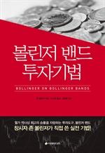도서 이미지 - 볼린저 밴드 투자기법