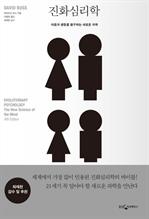 도서 이미지 - 진화심리학