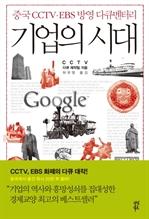 도서 이미지 - 기업의 시대 : 중국 CCTV·EBS 방영 다큐멘터리