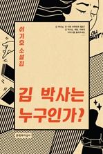 도서 이미지 - 김박사는 누구인가?