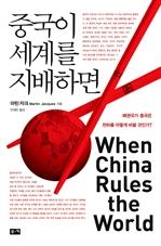 도서 이미지 - 중국이 세계를 지배하면