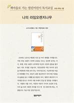 도서 이미지 - 책마을로 가는 열린어린이 독서교실 초등6-나의 라임오렌지 나무