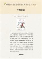 도서 이미지 - 책마을로 가는 열린어린이 독서교실 초등 4-반쪽 마법