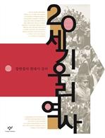 도서 이미지 - 20세기 우리역사 : 강만길의 현대사 강의(개정판)