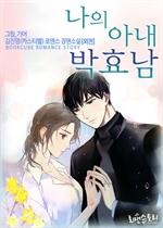 도서 이미지 - 나의 아내 박효남 (외전)