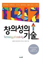 도서 이미지 - 창의성의 기술