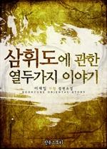 도서 이미지 - 삼휘도三諱刀에 관한 열두 가지 이야기