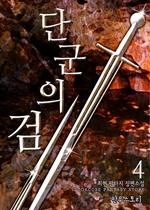 도서 이미지 - 단군의 검