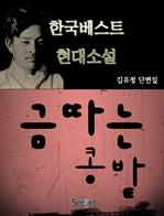 도서 이미지 - 김유정 단편선 - 금따는콩밭