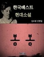 도서 이미지 - 김유정 단편선 - 봄봄